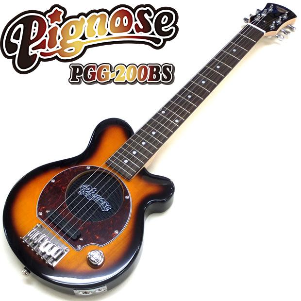 Pignose ピグノーズ PGG-200 BS アンプ内蔵ミニギター 専用ケース付属 ブラウンサンバースト 単品 【数量限定特価!】
