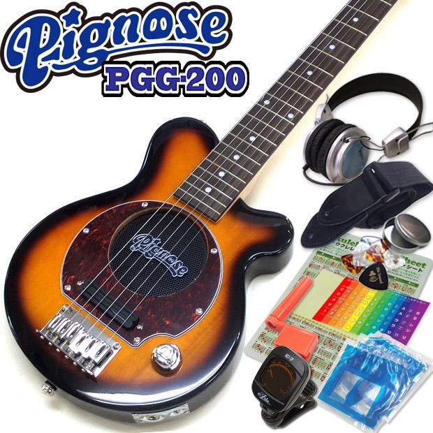 Pignose ピグノーズ PGG-200 BS アンプ内蔵ミニギター15点セット ブラウンサンバースト 【送料無料】