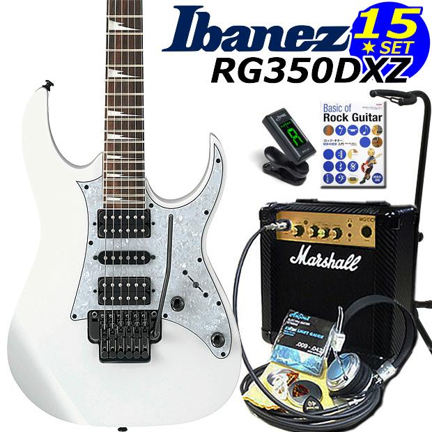 Ibanez アイバニーズ RG350DXZ WH エレキギター マーシャルアンプ付 初心者セット15点【エレキギター初心者】【送料無料】