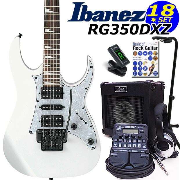 エレキギター初心者 アイバニーズ Ibanez RG350DXZ WH 入門セット18点【エレキギター初心者】