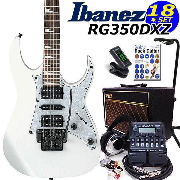 エレキギター初心者 アイバニーズ Ibanez RG350DXZ WH 入門セット16点【エレキギター初心者】【送料無料】