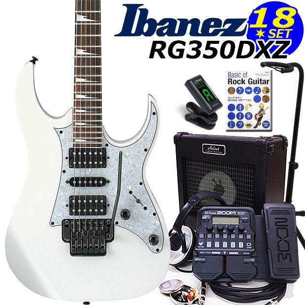 Ibanez アイバニーズ RG350DXZ WH エレキギター初心者 18点入門セット【エレキギター初心者】