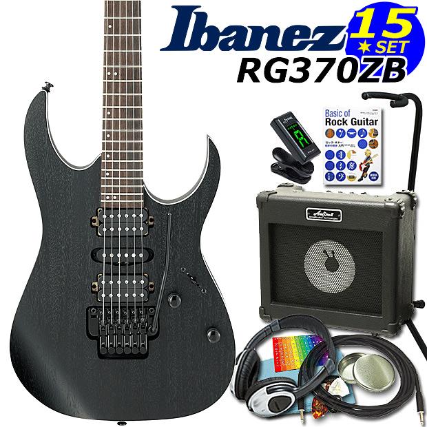 エレキギター初心者 Ibanez アイバニーズRG370ZB WK 入門セット15点【エレキギター初心者】