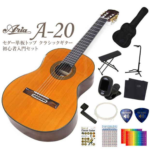 ARIA アリア クラシックギター A-20 初心者 入門 11点セット【送料無料】