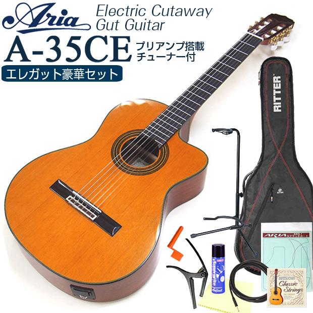 【カポプレゼント!】 ARIA アリア エレガット A-35CE 厳選6点セット クラシックギター