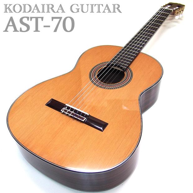 小平 クラシックギター AST-70 (650mm) 日本製 国産 ハードケース付 Made in JAPAN
