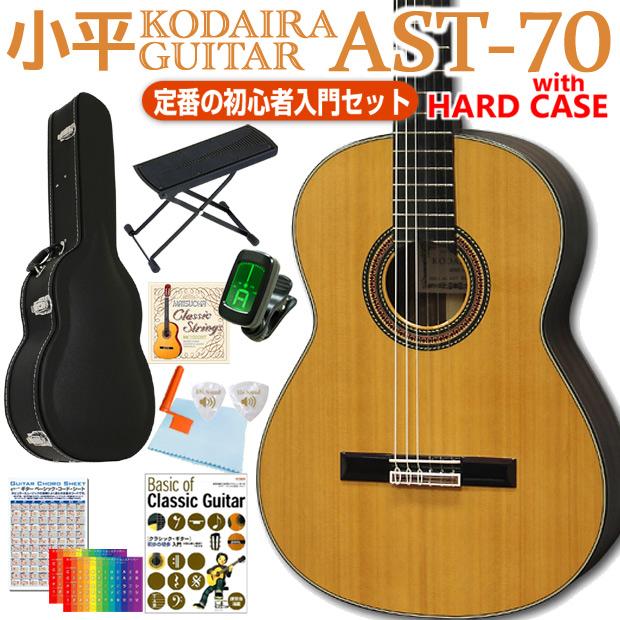 在庫あります 小平 Kodaira クラシックギター 売り出し AST-70 650mm 初心者 春の新作シューズ満載 ハードケース付 11点セット 安心の国産ギター in Made JAPAN 日本製