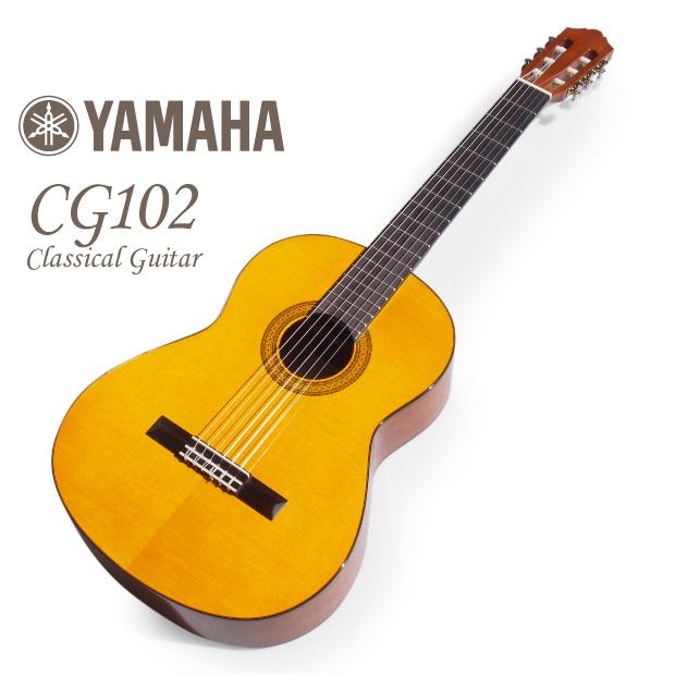 YAMAHA ヤマハ クラシックギター CG102【スタンドプレゼント】【送料無料】