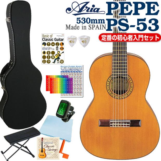 ARIA アリア PS-53 PEPE ペペ ミニ クラシックギター 初心者 11点 スタートセット【530mmスケール】【送料無料】