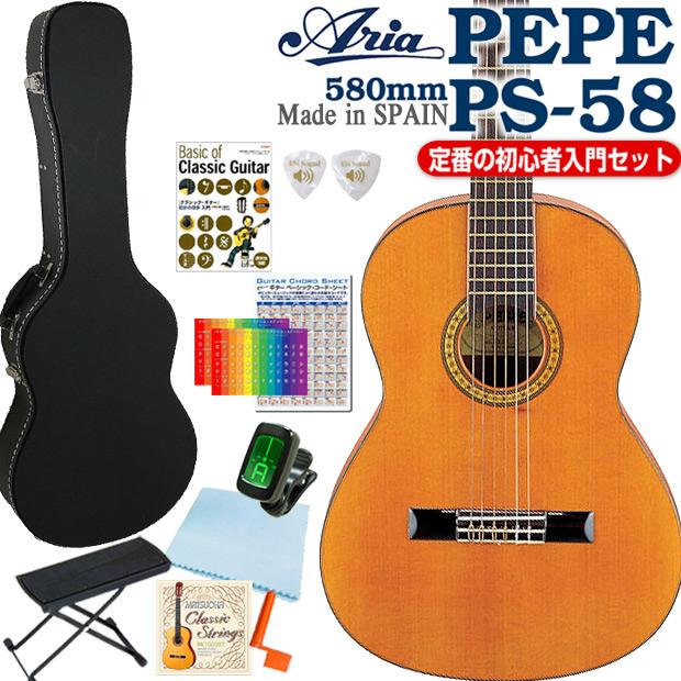 ARIA アリア PS-58 PEPE ペペ ミニ クラシックギター 初心者 11点 スタートセット【580mmスケール】【送料無料】