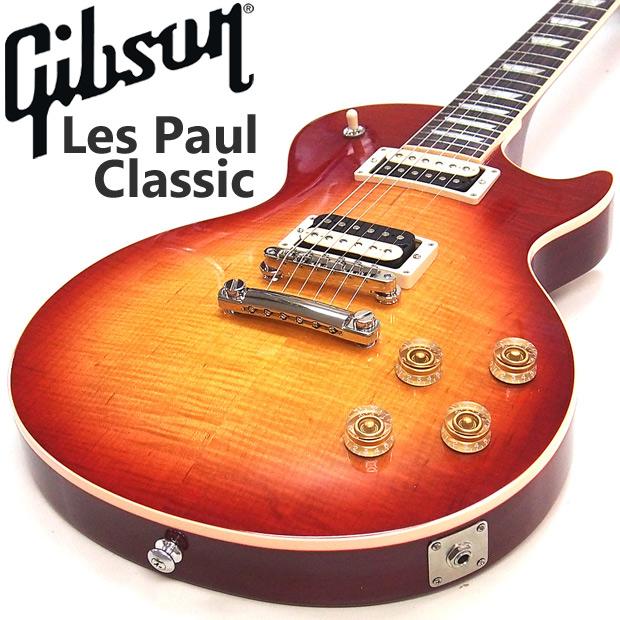ギブソン Gibson USA Les Paul Classic Plus Top HCS Heritage Cherry Sunburst エレキギター #170019026【98765】【レスポール】