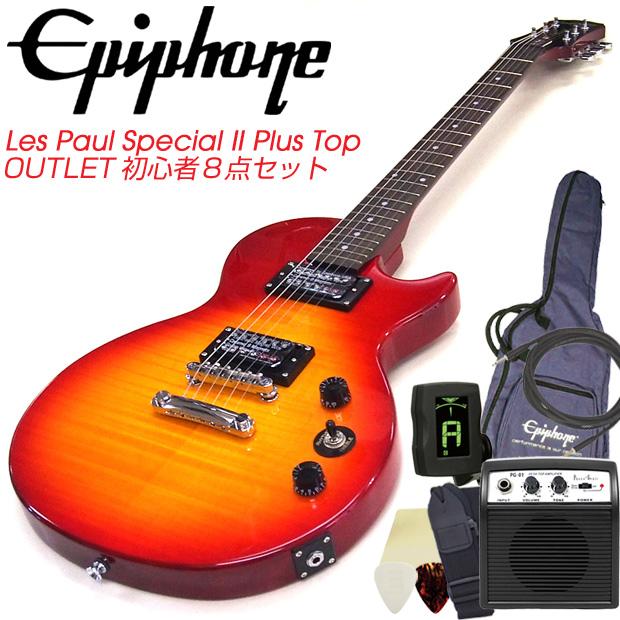 エピフォン レスポール Epiphone Les Paul Special II Plus Top HCS レスポール スペシャルII プラストップ エレキギター 初心者 8点セット 【アウトレット】【Heritage Cherry Sunburst】【チェリーサンバースト】【98765】