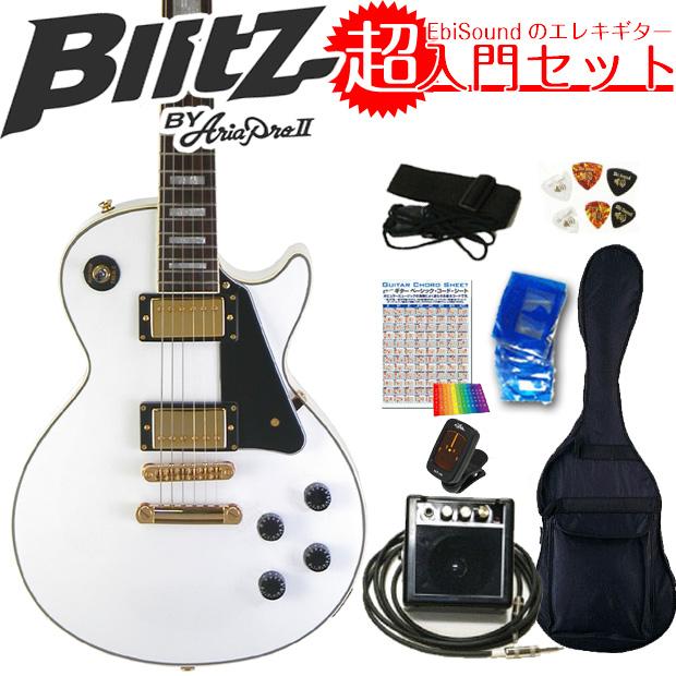 エレキギター初心者 BLP-CST/WH レスポールタイプ入門セット8点