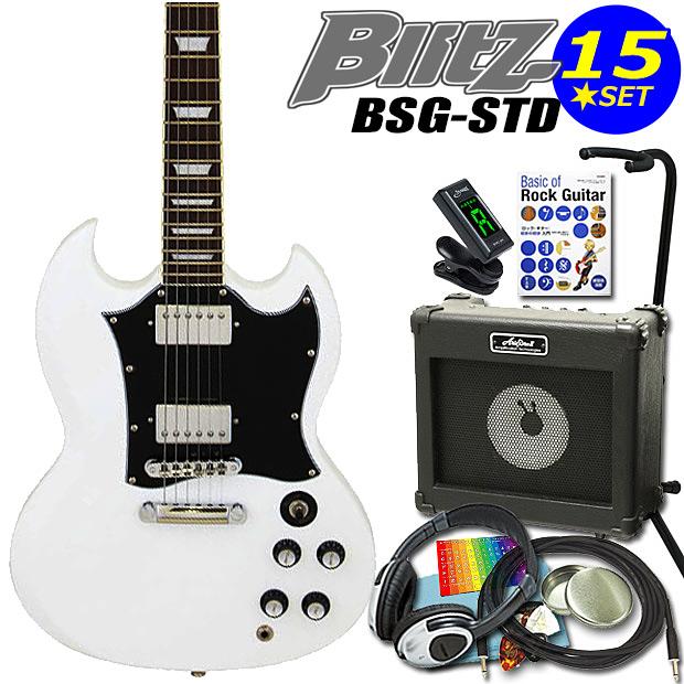 エレキギター 初心者セット 入門セット BSG-STD/WH SGタイプ 入門セット15点 【エレキ ギター初心者】【エレクトリックギター】【送料無料】