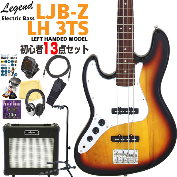 【送料無料】Legend LJB-X-LH/3TS (左利きモデル)13点スペシャル入門セットレジェンド エレキベース レフトハンド【ベース初心者】