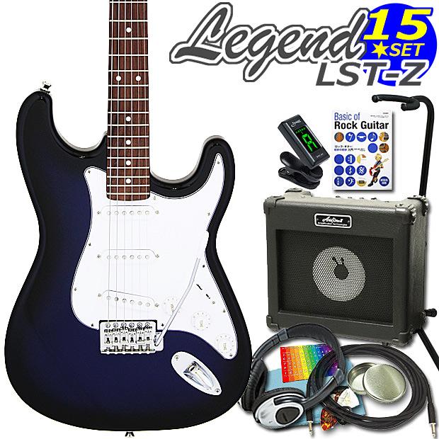 エレキギター 初心者セット 入門セット Legend レジェンド LST-Z/BBS 15点セット【エレキ ギター初心者】【エレクトリックギター】