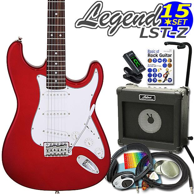 エレキギター 初心者セット 入門セット Legend レジェンド LST-Z/CA 15点セット【エレキ ギター初心者】【エレクトリックギター】【送料無料】