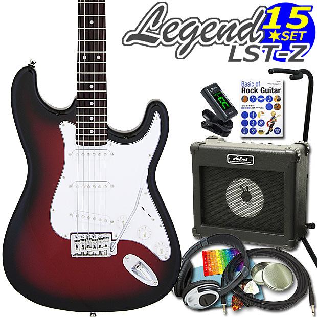 エレキギター 初心者セット 入門セット Legend レジェンド LST-Z/RBS 15点セット【エレキ ギター初心者】【エレクトリックギター】