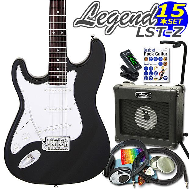 エレキギター 初心者セット 入門セット 左利き Legend レジェンド LST-Z-LH/BK 15点セット【エレキ ギター初心者】【エレクトリックギター】【送料無料】