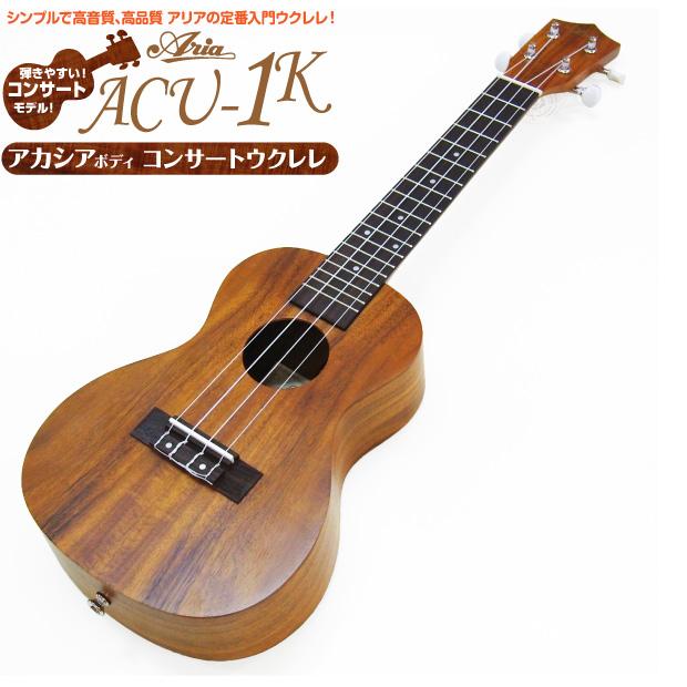 ウクレレ コンサート アリア ACU-1K アカシア ウクレレ