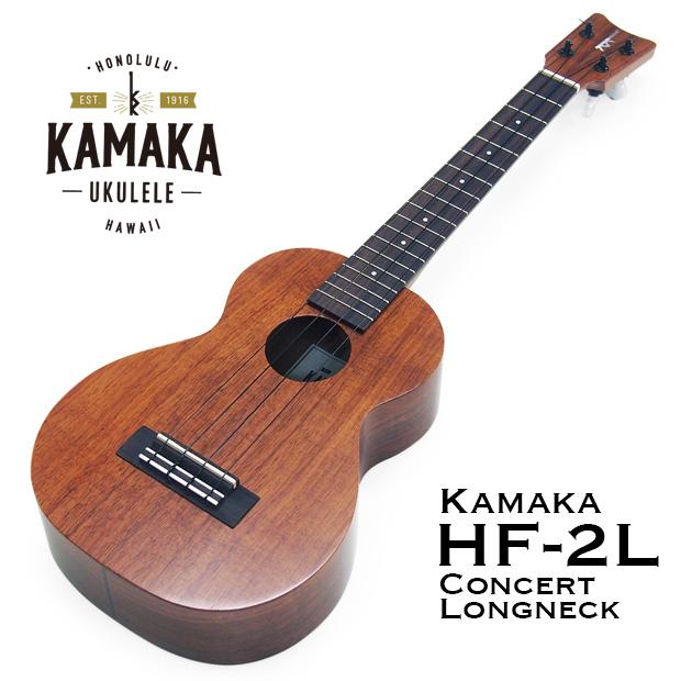 【スタンドプレゼント中】KAMAKA HF-2L #191430 カマカ ウクレレ コンサート ロングネック Concert Longneck【u】