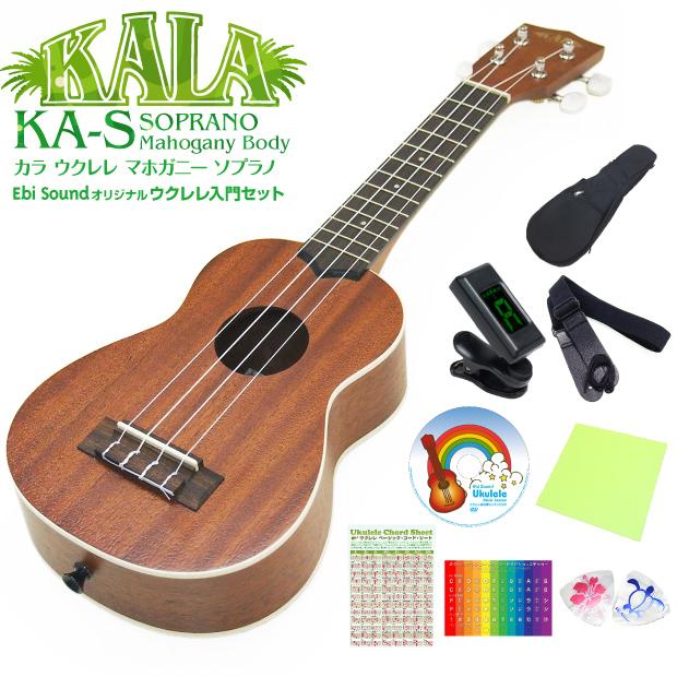 KALA カラ ウクレレ KA-S 初心者 7点セット ソプラノ マホガニー Ukulele