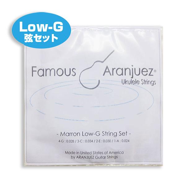 费伊鳟鱼尤克里里琴栗子弦Low-G安排Famous Aranjuez Marron弦[旧]