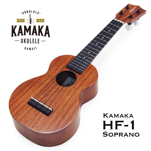 【スタンドプレゼント中】KAMAKA HF-1 STANDARD #171866 カマカ ウクレレ スタンダード ソプラノ ハードケース付 Ukulele 送料無料