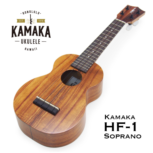 【スタンドプレゼント中】KAMAKA HF-1 STANDARD #190470 カマカ ウクレレ スタンダード ソプラノ ハードケース付 【u】