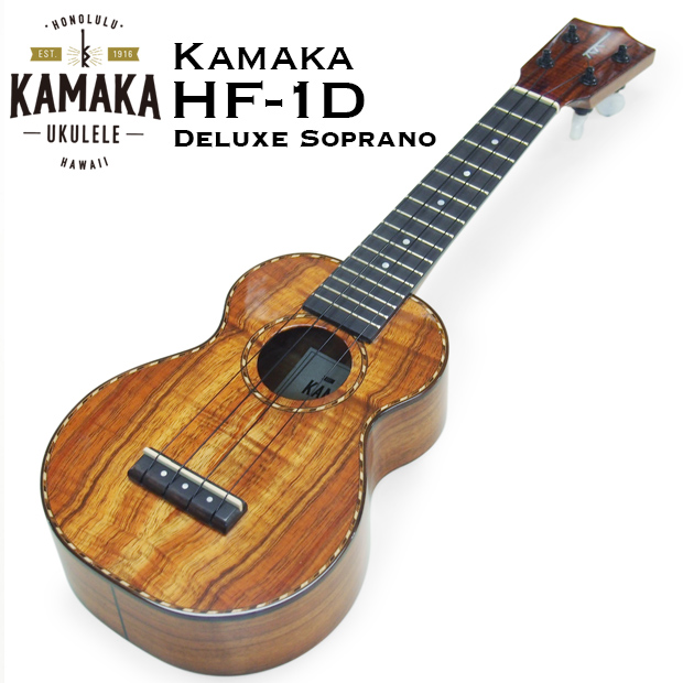 KAMAKA カマカ ウクレレ HF-1D #180455 スタンダード ソプラノ デラックス