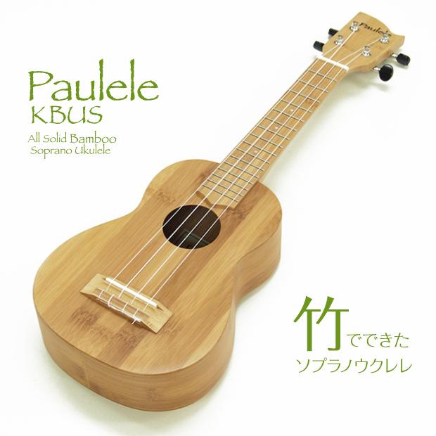 ウクレレ Paulele KBUS ソプラノ Bamboo 竹製ウクレレ チューナー コードシートプレゼント 送料無料