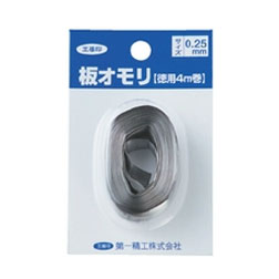 授与 メール便可 第一精工 0.25mm 5%OFF 板オモリ4m巻