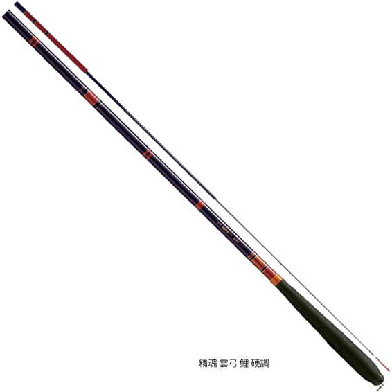 宇崎日新 精魂 雲弓(振出)[せいこん うんきゅう] 鯉 硬調 21尺 淡水用ロッド