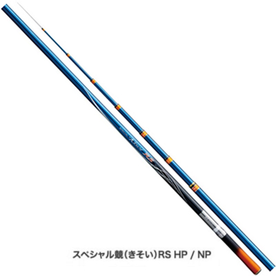 シマノ スペシャル競(きそい)RS HP type-R 90-93HP ロッド