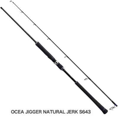 シマノ オシアジガー [OCEA JIGGER SPINNING] NATURAL JERK S643 スピニングロッド