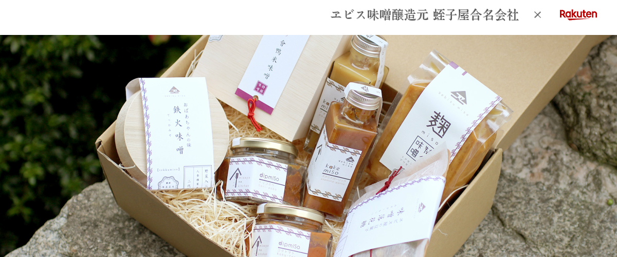 ヱビス味噌楽天市場店:創業大正5年