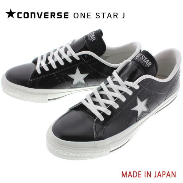 定番 日本製 コンバース CONVERSE ワンスター J ONE STAR J ブラック/ホワイト