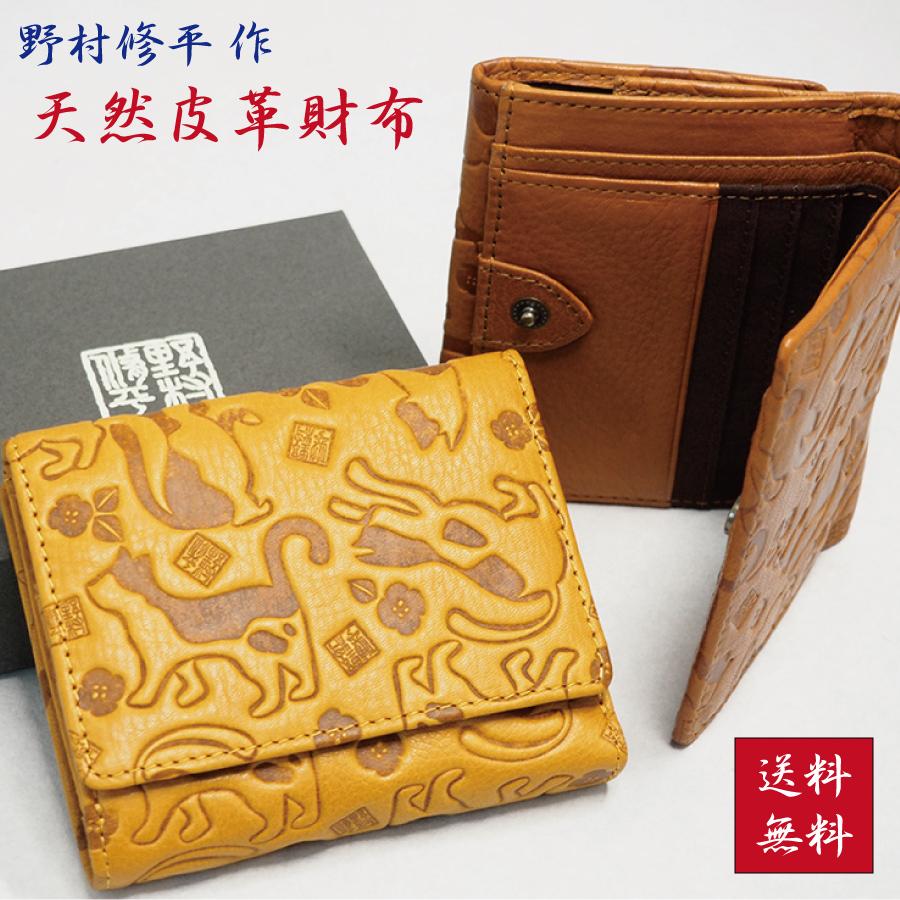 手作り財布 二つ折り財布 猫の財布 型押し 素押し 小物入れ カード入れ 領収書やレシートを入れるのに最適! 天然皮革財布 革二つ折り財布 野村修平財布 軽い財布 軽量  母の日プレゼント
