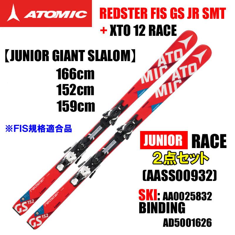 200 엔 OFF 쿠폰 배포 중! 원자성 주니어 대 회전 스키 주니어 스키/바인딩 2 점 세트 REDSTER FIS GS JR SMT + XTO 12 RACE
