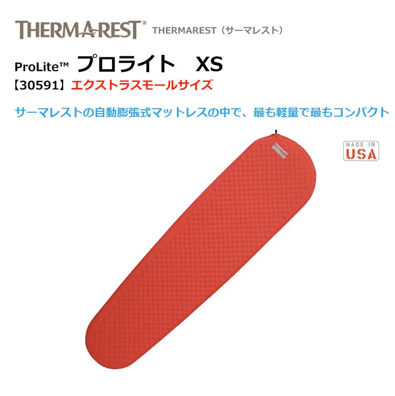 THERMAREST(サーマレスト) プロライト XS(エクストラスモールサイズ)マットレス 30591