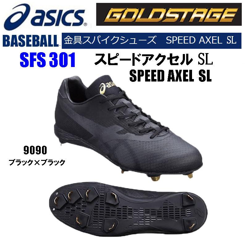 【送料無料】野球スパイクシューズアシックス 【ゴールドステージ】 SPEED AXEL SL スピードアクセルSLSFS3012018 MODEL