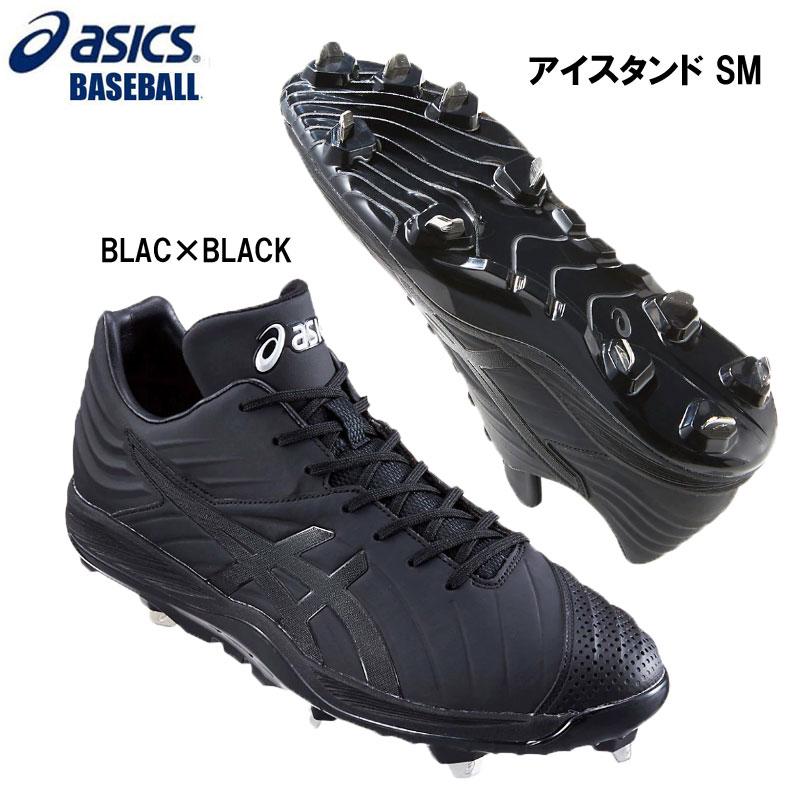 野球スパイクシューズアシックス I STAND SMアイスタンド SM1121A0022019春夏発売 MODEL