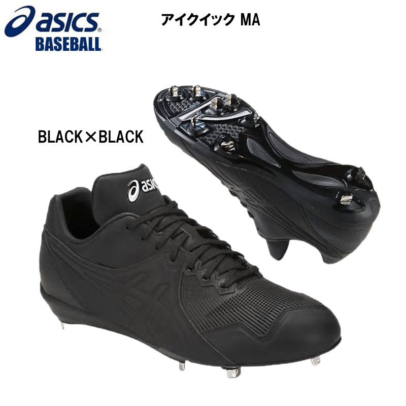 【送料無料】野球スパイクシューズアシックス I QUICK MAアイクイックMA1121A0052019 春夏発売MODEL