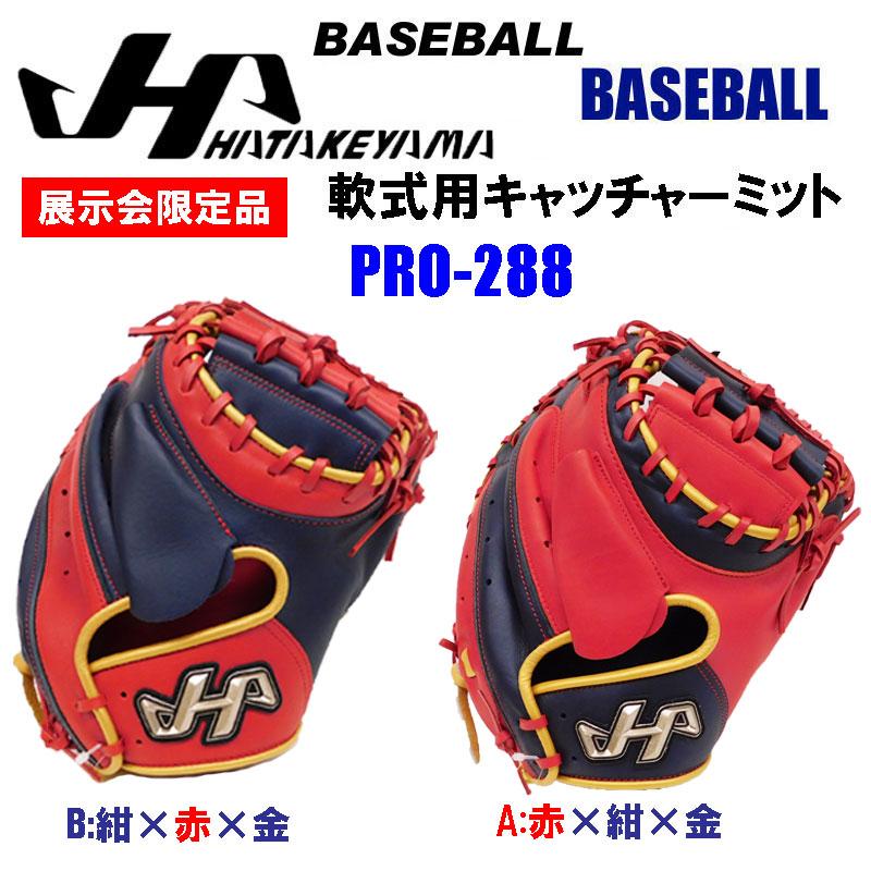 軟式野球グローブハタケヤマキャッチャー用ミットPRO-2882018 展示会限モデル