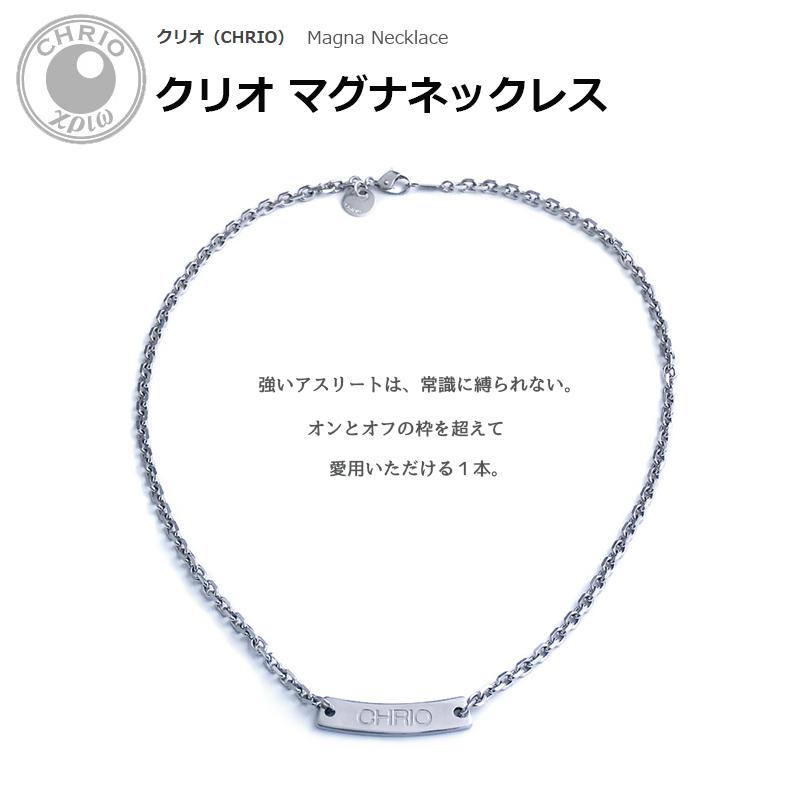 格安販売の 【あす楽 Necklace】【CHRIO】クリオマグナネックレスMagna Necklace, Deff:a5c7366f --- dpedrov.com.pt