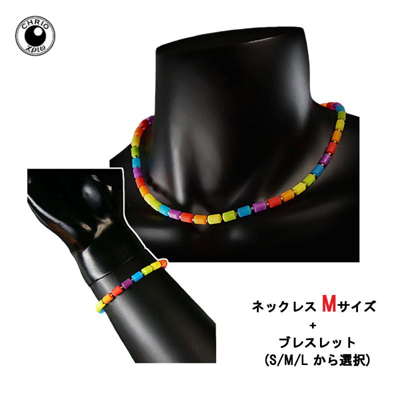 【受注生産商品】CHRIO クリオ インパルス ビクトリー Mセット ネックレス M(50cm) ブレスレット(お好きなサイズ) 特別限定商品