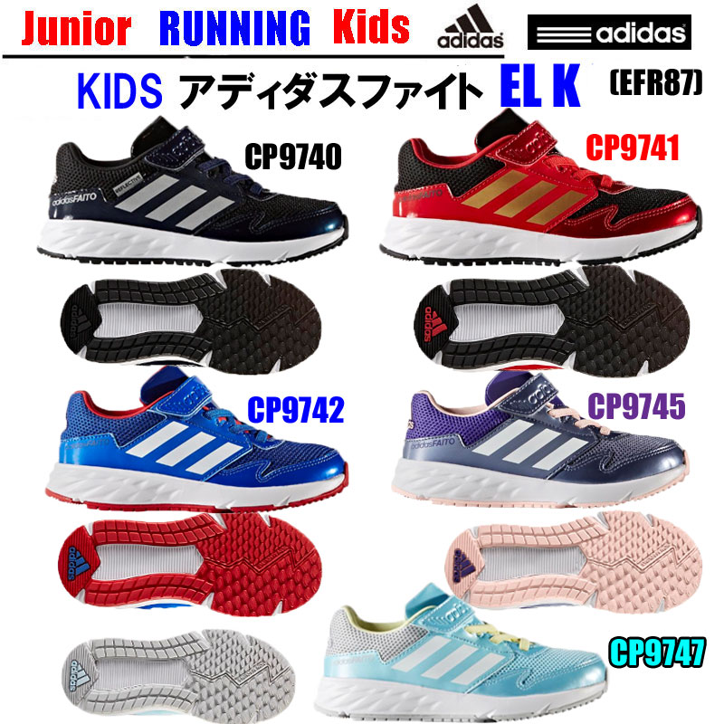 kids running shoes adidas