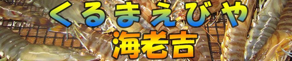 くるまえびや海老吉:活き車海老、冷凍車海老を販売しております。