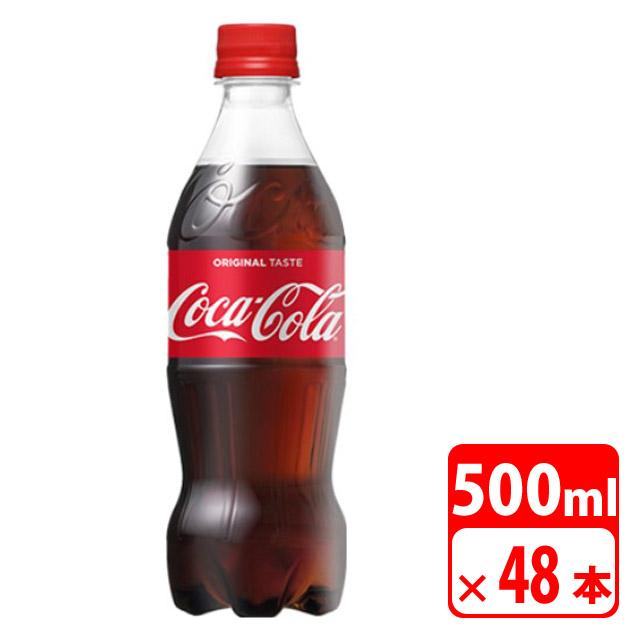 \エントリ&カードポイント14倍/『送料無料』コカ・コーラ 500ml ペットボトル 48本(2ケース) 炭酸飲料・コカコーラ『メーカー直送・代金引換不可・キャンセル不可』