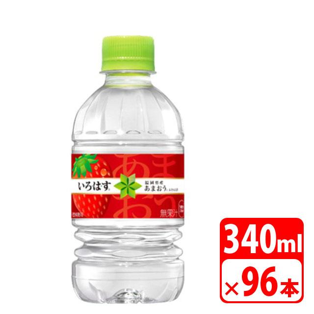 『送料無料』い・ろ・は・す あまおう 340ml ペットボトル 96本(4ケース) 水・ミネラルウォーター・コカコーラ『メーカー直送・代金引換不可・キャンセル不可』